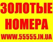 *Красивые номера*Золотые номера Украины*Низкие цены*
