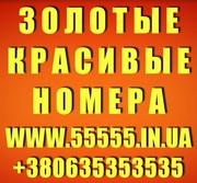 Золотые мобильные номера Украины. Лучший выбор по Лучшим ценам