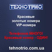 Красивые золотые номера Киевстар,  МТС,  Лайф